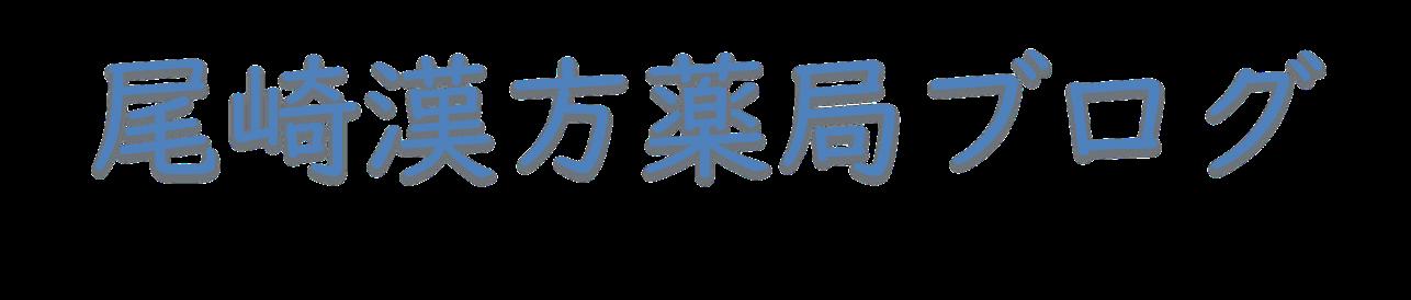 尾崎漢方薬局ブログ